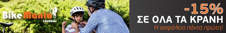 Έκπτωση στα κράνη ποδηλάτου